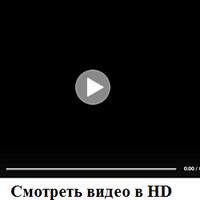 Смотреть видео в вк